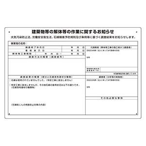 石綿障害予防規則対応標識 324−69A 届出不要・石綿未使用・調査結果欄有り