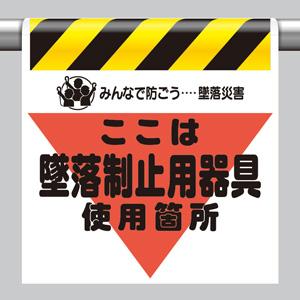 墜落災害防止標識 340−03A 墜落制止用器具使用箇所
