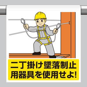 ワンタッチ取付標識 340−118A 二丁掛け墜落制止用器具を使用せよ