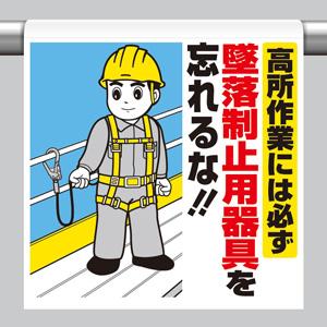 ワンタッチ取付標識 340−80B 高所作業には必ず墜落制止用器具を忘れるな