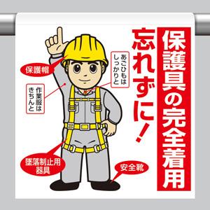 ワンタッチ取付標識 340−94B 保護具の完全着用忘れずに