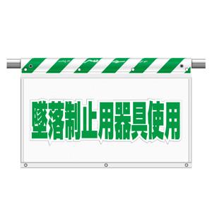 風抜けメッシュ標識 341−79A 墜落制止用器具使用
