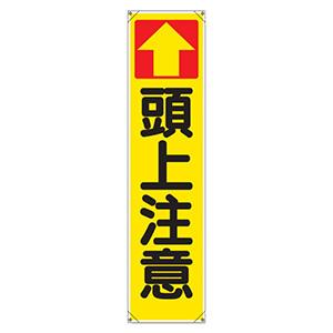 懸垂幕 353−141 ↑頭上注意