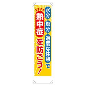 たれ幕 353−381 熱中症を防ごう!