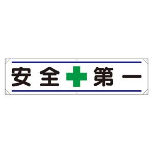 横幕 354−011 安全+第一