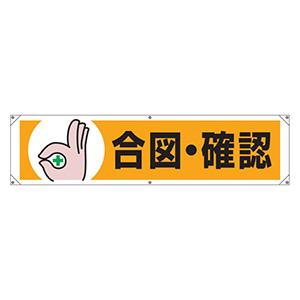 横断幕 354−061 合図・確認