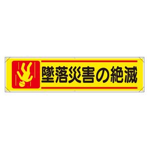 横幕 354−101 墜落災害の絶滅