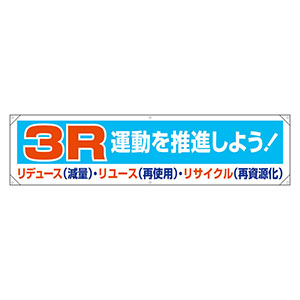 横断幕 354−211 3R運動を推進しよう!