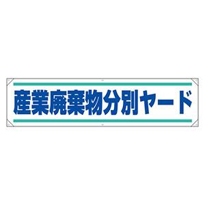 分別推進横幕 354−261 産業廃棄物分別ヤード