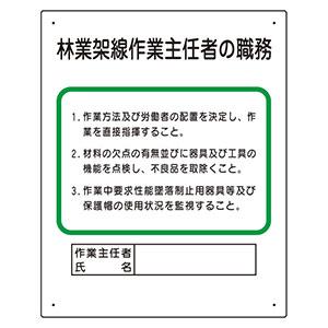 作業主任者職務表示板 356−18A 林業架線作業
