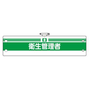 安全管理関係腕章 366−06B 衛生管理者