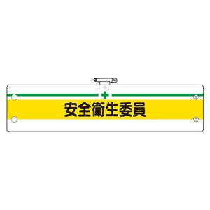 安全管理関係腕章 366−11B 安全衛生委員