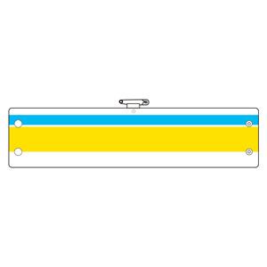 作業主任者腕章 366−35A 青/黄ライン