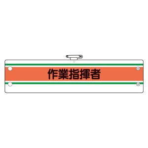 作業管理関係腕章 366−42A 作業指揮者