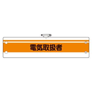 作業管理関係腕章 366−48A 電気取扱者