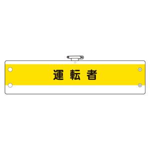 作業管理関係腕章 366−52A 運転者