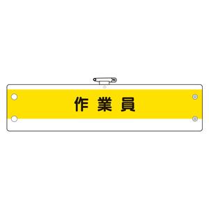 作業管理関係腕章 366−53A 作業員