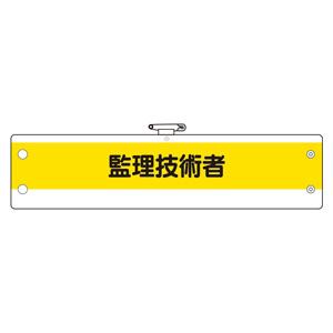 作業管理関係腕章 366−55A 監理技術者