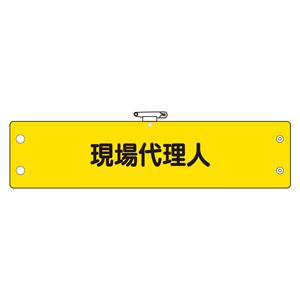 鉄道保安関係腕章 366−60A 現場代理人