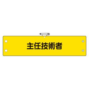 鉄道保安関係腕章 366−61A 主任技術者