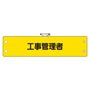 鉄道保安関係腕章 366−62A 工事管理者