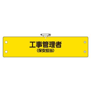 鉄道保安関係腕章 366−63A 工事管理者(保安担当)