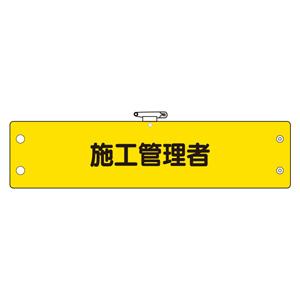 鉄道保安関係腕章 366−64A 施工管理者