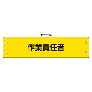鉄道保安関係腕章 366−65A 作業責任者