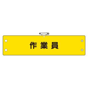 鉄道保安関係腕章 366−67A 作業員