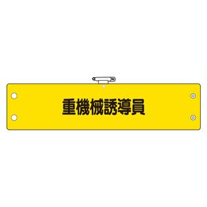 鉄道保安関係腕章 366−69A 重機械誘導員