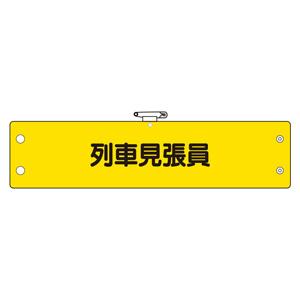 鉄道保安関係腕章 366−71A 列車見張員