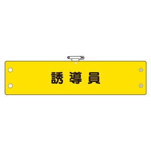 鉄道保安関係腕章 366−73A 誘導員