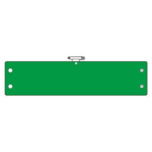 無地腕章 366−82A 緑