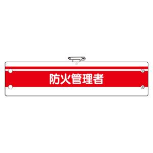 消防関係腕章 366−85A 防火管理者
