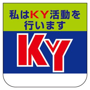 ビニール製胸章 368−02A 私はKY活動を行います