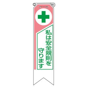 ビニール製リボン 369−05A 私は安全規則を守ります