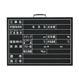 コンクリート打設撮影用黒板 373−09A