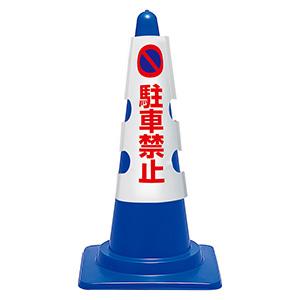 カラーコーン用カバー 385−50A 駐車禁止