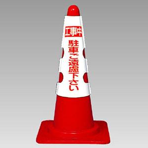 カラーコーン用カバー 385−51A 工事中駐車ご遠慮下さい