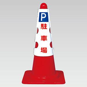 カラーコーン用カバー 385−551A P 駐車場