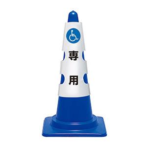 コーン用カバー 385−552A 車椅子マーク