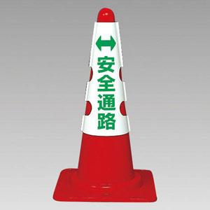 コーン用カバー 385−56A 安全通路