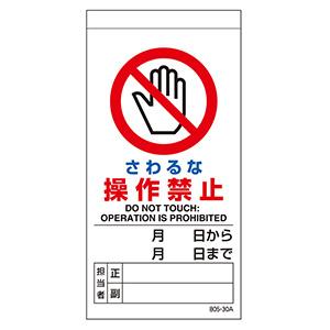 マグネット入ビニール標識 805−30B さわるな操作禁止