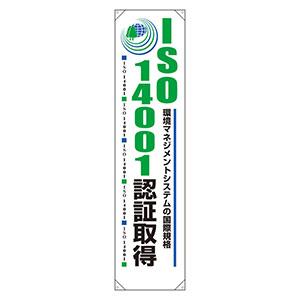 ISO関連用品 懸垂幕 820−59A ISO14001認証取得