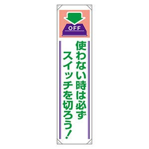 ISO関連用品 懸垂幕 820−61A 使わない時は必ずスイッチを切ろう!