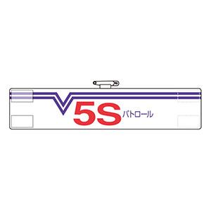 腕章 821−30A 5Sパトロール・W