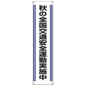 懸垂幕 822−03A 秋の全国交通安全運動実施中