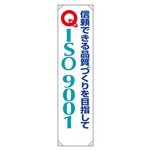 たれ幕 822−13B ISO9001 信頼できる品質づくりを目指して