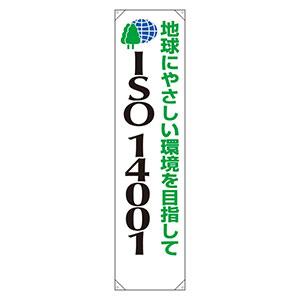 ISO関連用品 懸垂幕 822−14A 地球にやさしい・・・ISO14001