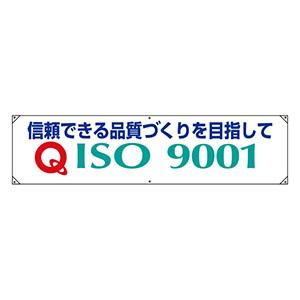 横幕 822−27B ISO9001 信頼できる品質づくりを目指して